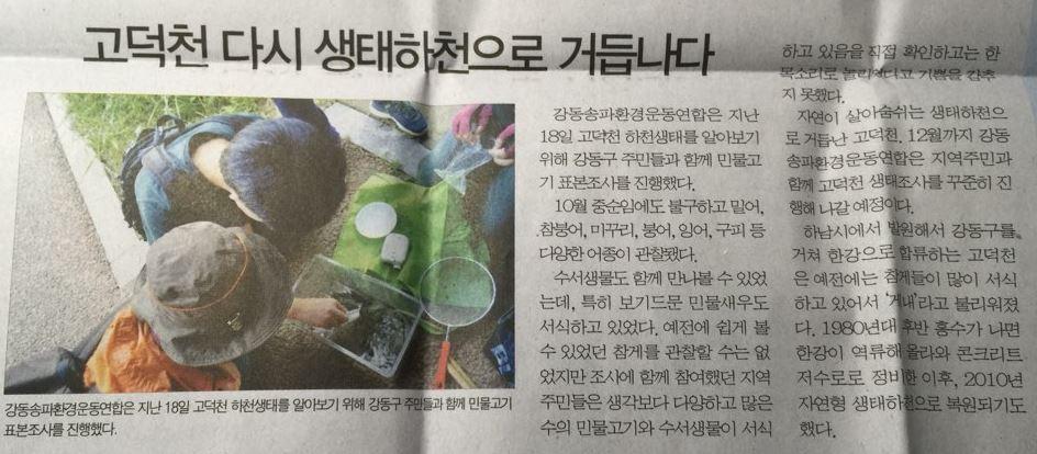 서울동부신문 제1044호 고덕천 다시 생태하천으로 거듭나다