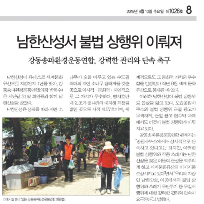 동부신문_20150610