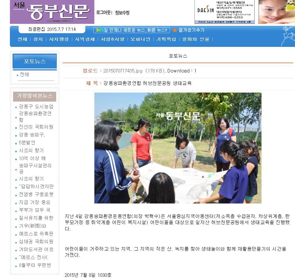 일자산-동부신문