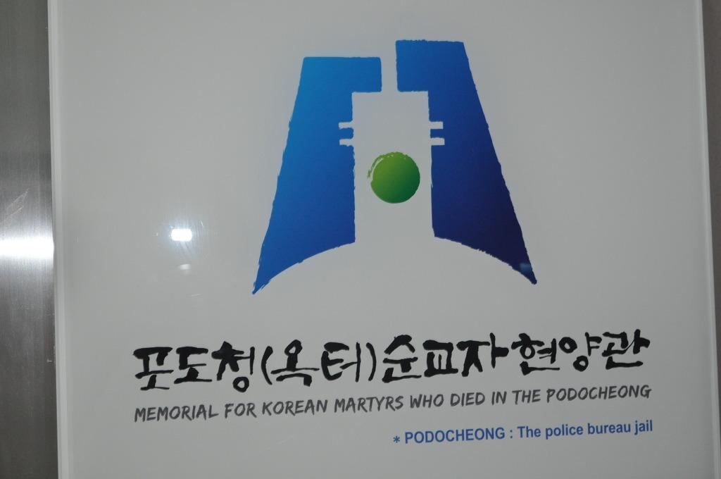 포도청_순교자_현양관