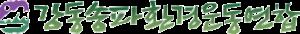 강동송파환경운동연합