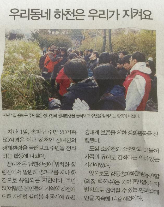 서울동부신문 11월 11일